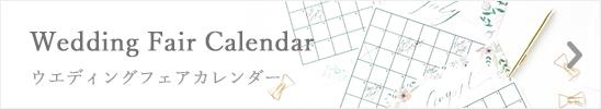 ウエディングフェアカレンダー