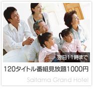 120タイトル番組見放題1000円