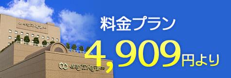 4,909円より