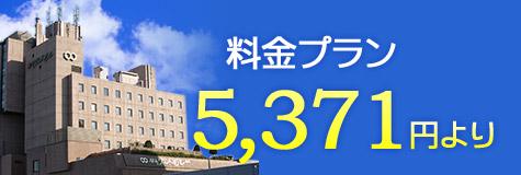 5,371円より※1泊朝食あり夕食なし